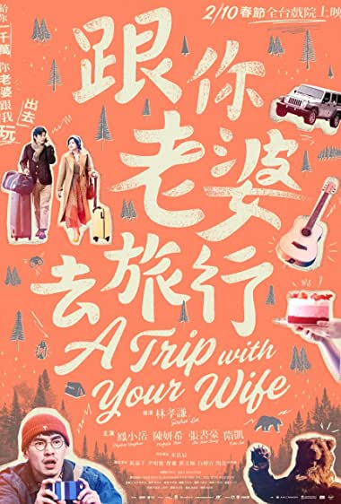 Watch A Trip with Your Wife Online