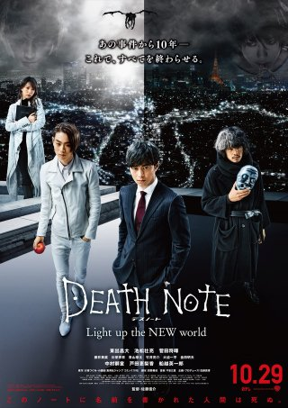 Watch Death Note: Light Up the New World Online