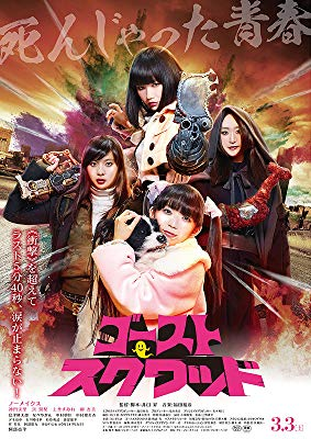 Watch Ghost Squad Online