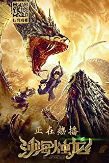 Watch Guardian of the Palace Online