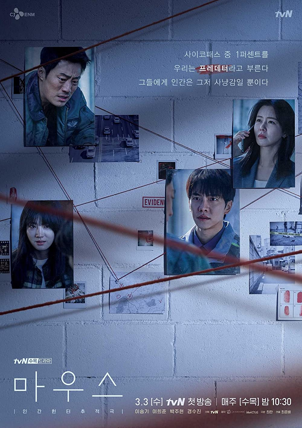 Watch Mouse Online