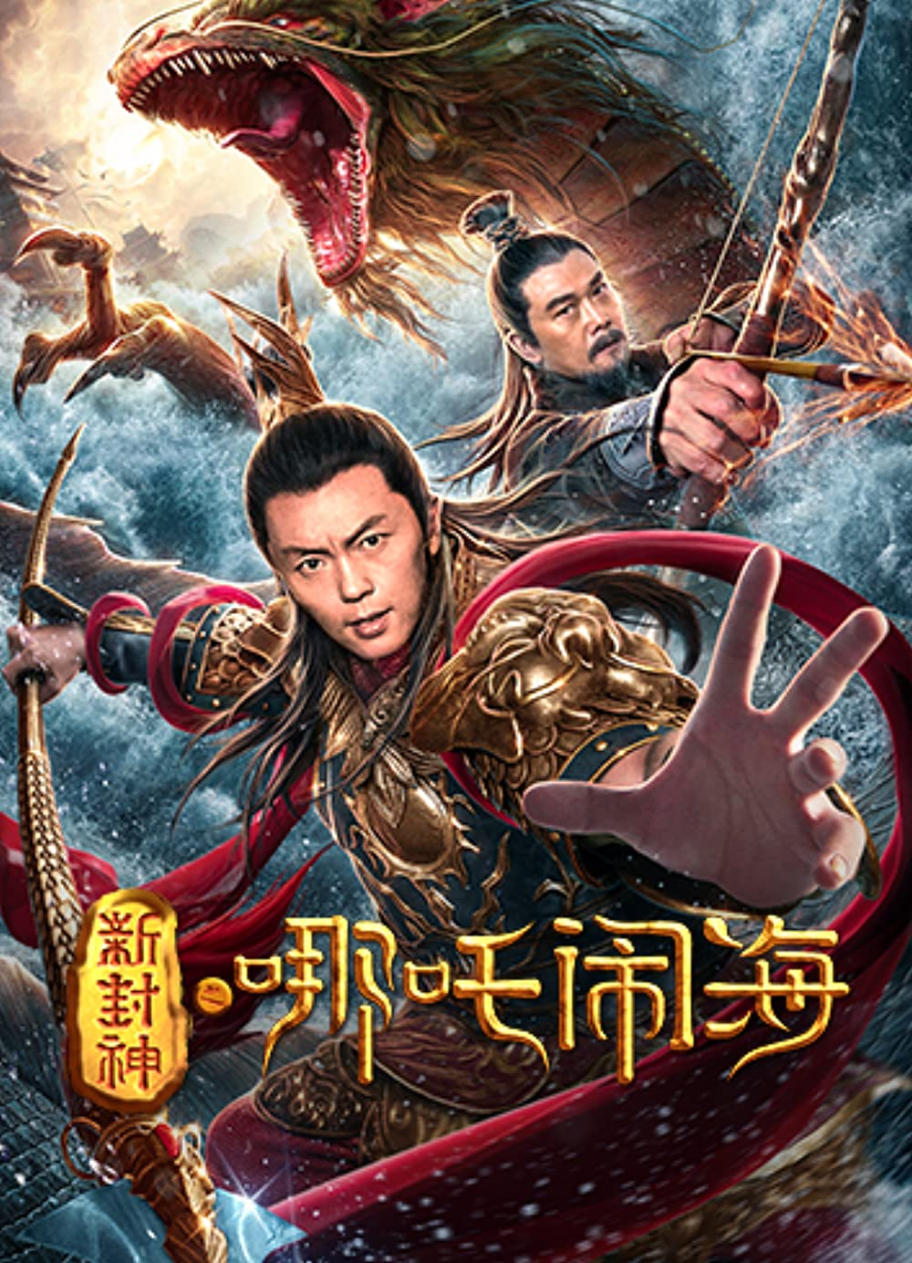 Watch Nezha Conquers the Dragon King Online