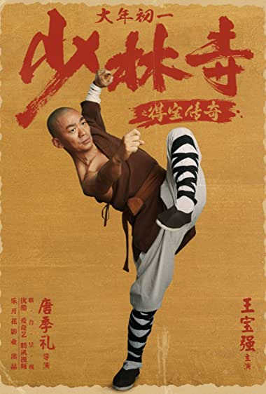 Watch Rising Shaolin: The Protector Online