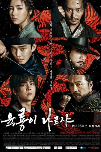Watch Six Flying Dragons Online