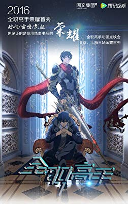 Watch The King's Avatar Online