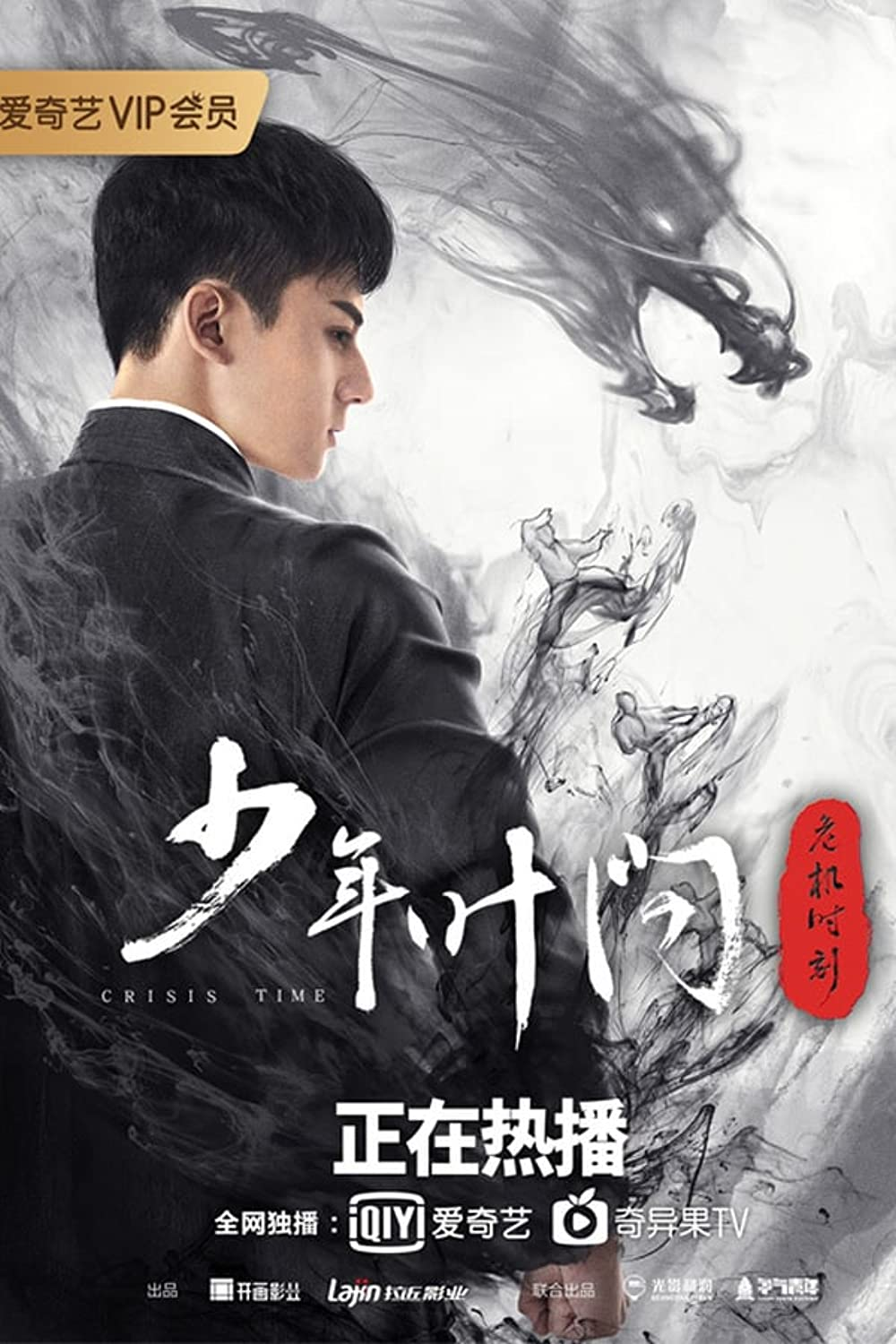 Watch Young Ip Man: Crisis Time Online