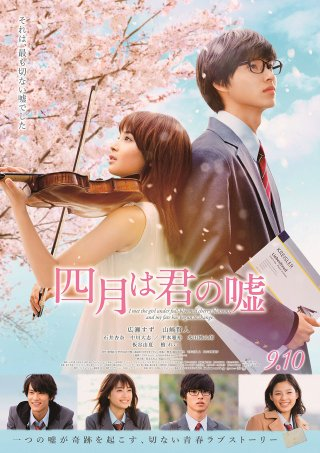 Watch Your Lie in April Online
